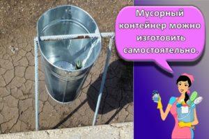 Виды контейнеров для мусора и топ-7 способов, как сделать урну своими руками