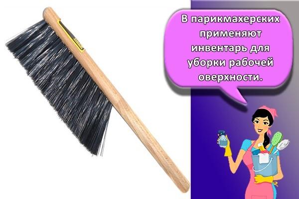В парикмахерских применяют инвентарь для уборки рабочей поверхности.