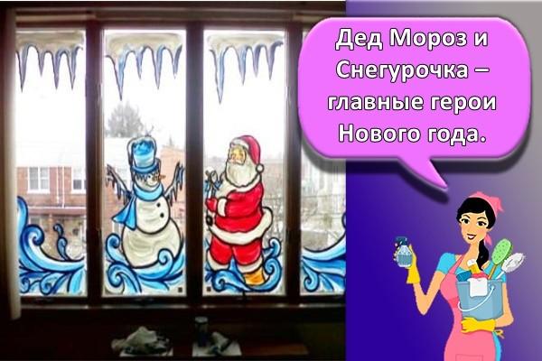 Дед Мороз и Снегурочка – главные герои Нового года.