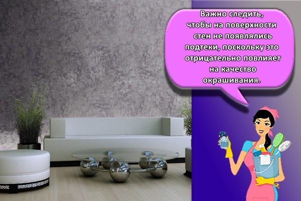 Важно следить, чтобы на поверхности стен не появлялись подтеки, поскольку это отрицательно повлияет на качество окрашивания.
