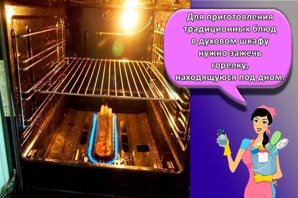 Для приготовления традиционных блюд в духовом шкафу нужно зажечь горелку, находящуюся под дном.