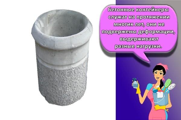 бетонные урны