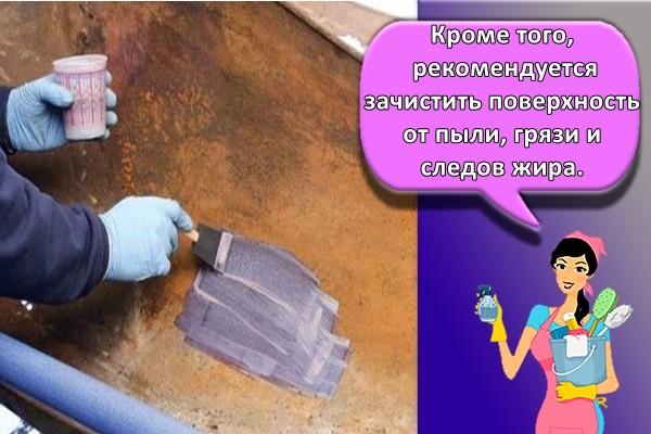 рекомендуется зачистить поверхность