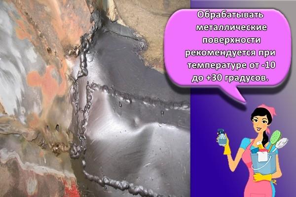 Обрабатывать металлические поверхности рекомендуется при температуре от -10 до +30 градусов.