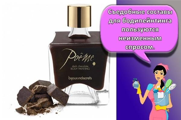 шоколадная краска