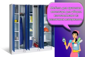 Что хранить в металлических шкафах для уборочного инвентаря и где их разместить