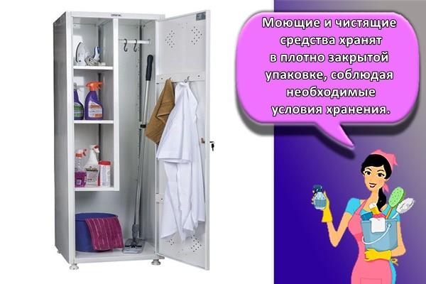 шкаф для средств