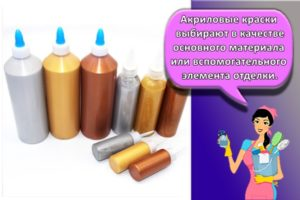 Что это такое акриловые краски, их виды, состав и свойства