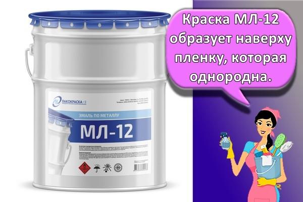 эмаль мл 12