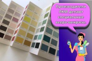Как изготовить выкрасы и колеровка согласно выбранным для интерьера краскам