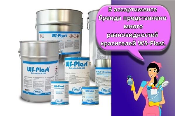 В ассортименте бренда представлено много разновидностей красителей WS-Plast.