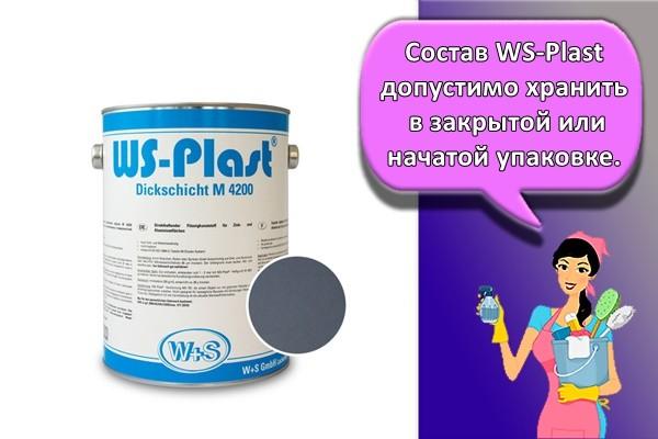 Состав WS-Plast допустимо хранить в закрытой или начатой упаковке.