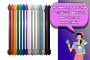 Подходящие разновидности красок для труб и инструкция по их нанесению