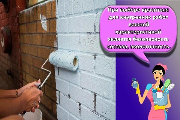 покраска бетона