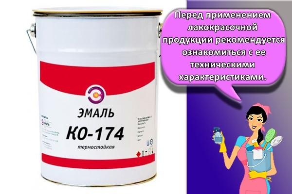 эма ко 174
