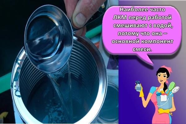 Наиболее часто ЛКМ перед работой смешивают с водой, потому что она – основной компонент смеси.