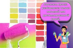 Разновидности латексных красок и что это такое, топ-8 производителей