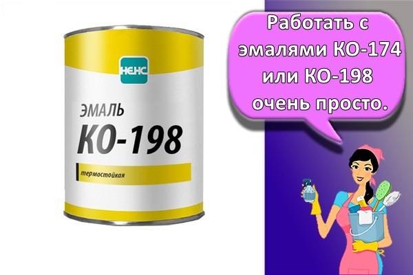 Работать с эмалями КО-174 или КО-198 очень просто.