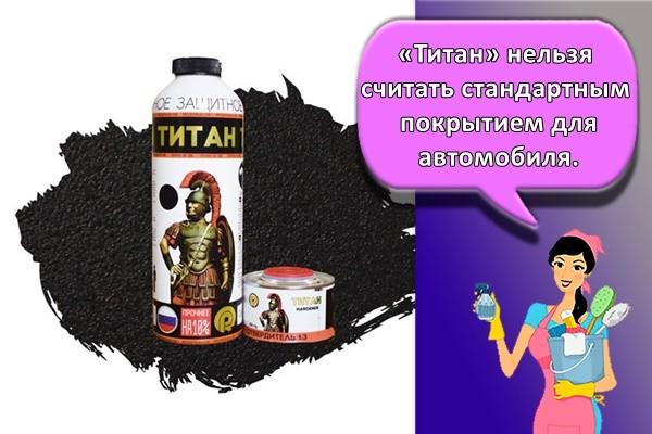 каска титан