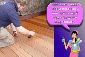 Разновидности красок для террасной доски и как выбрать, порядок нанесения