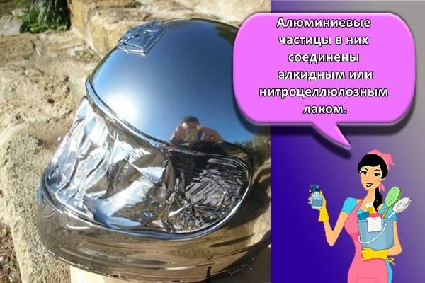 Алюминиевые частицы в них соединены алкидным или нитроцеллюлозным лаком.