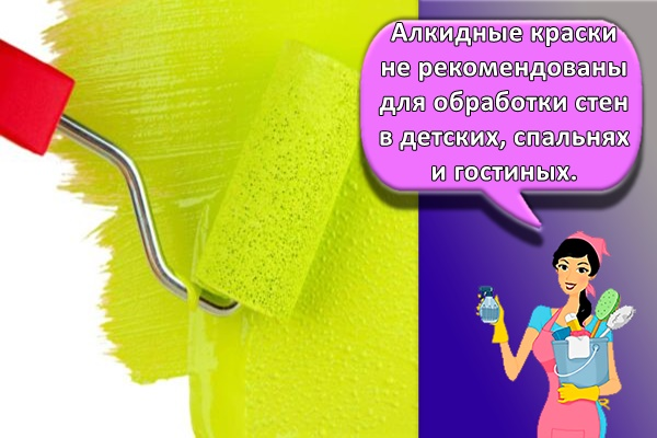 Алкидные краски не рекомендованы для обработки стен в детских, спальнях и гостиных.
