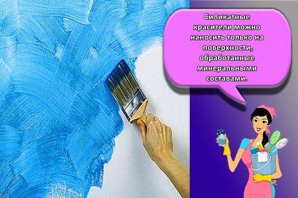 Силикатные красители можно наносить только на поверхности, обработанные минеральными составами.
