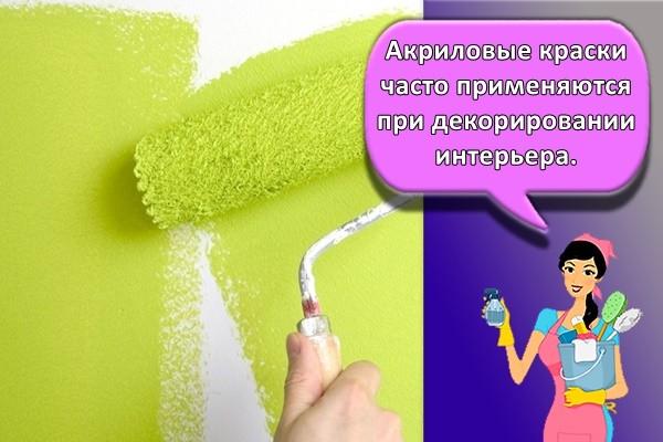 Акриловые краски часто применяются при декорировании интерьера.