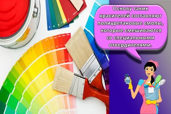 Основу таких красителей составляют полиуретановые смолы, которые смешиваются со специальными отвердителями.