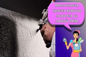 Особенности применения и цвета краски с молотковым эффектом, топ-4 состава