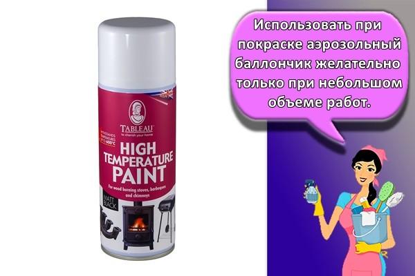 Использовать при покраске аэрозольный баллончик желательно только при небольшом объеме работ.