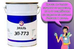 Описание и технические характеристики эмали ЭП-773, правила нанесения