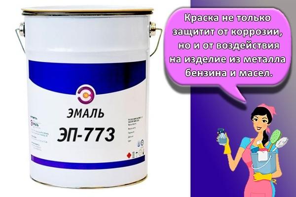Краска не только защитит от коррозии, но и от воздействия на изделие из металла бензина и масел.