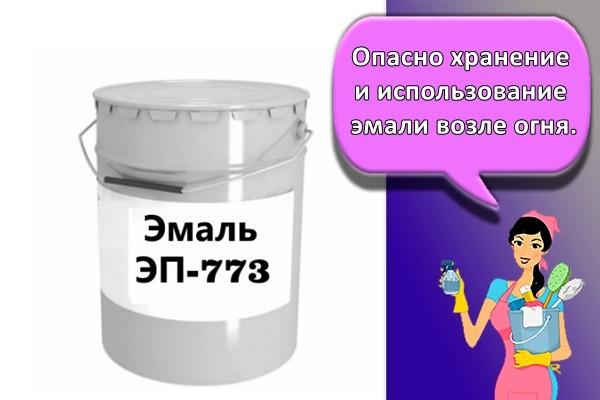 Опасно хранение и использование эмали возле огня. ЭП-773 огнеопасна.
