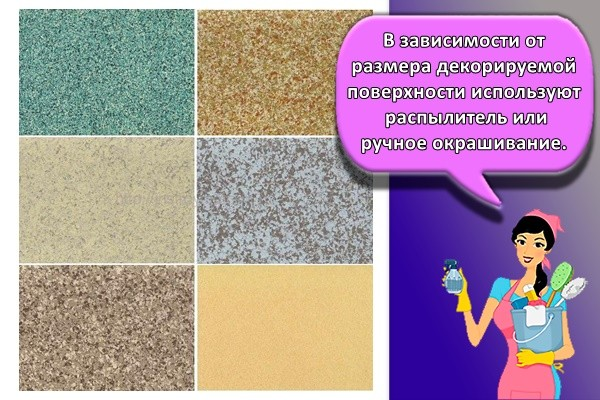 В зависимости от размера декорируемой поверхности используют распылитель или ручное окрашивание.