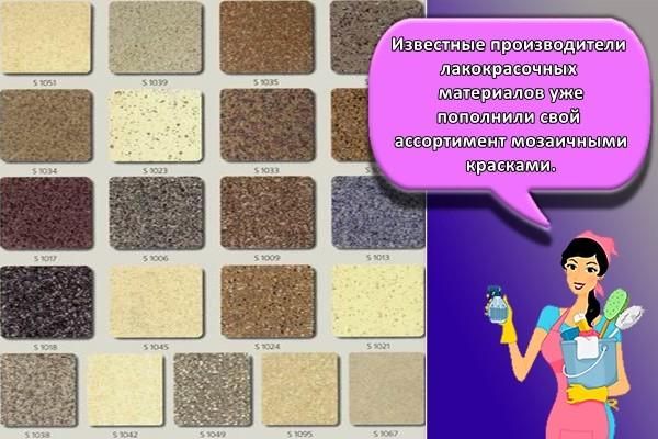 Известные производители лакокрасочных материалов уже пополнили свой ассортимент мозаичными красками.