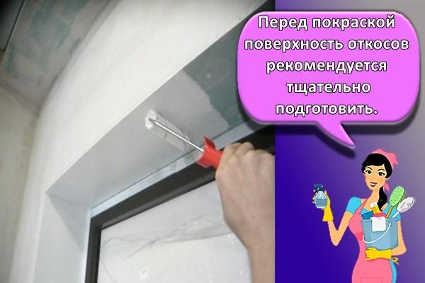 Перед покраской поверхность откосов рекомендуется тщательно подготовить.