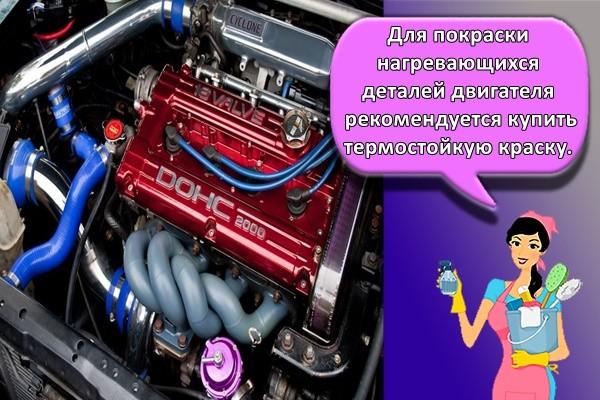 Для покраски нагревающихся деталей двигателя рекомендуется купить термостойкую краску.