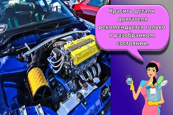Красить детали двигателя рекомендуется только в разобранном состоянии.