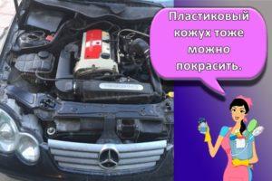 Правила выбора краски для двигателя и инструкция по нанесению своими руками