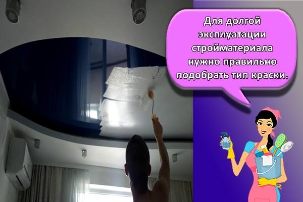 Для долгой эксплуатации стройматериала нужно правильно подобрать тип краски.