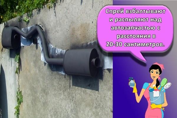 Спрей взбалтывают и распыляют над автозапчастью с расстояния в 20-30 сантиметров.