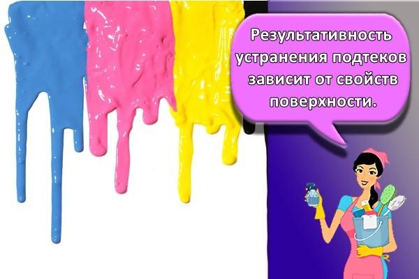 потеки краски