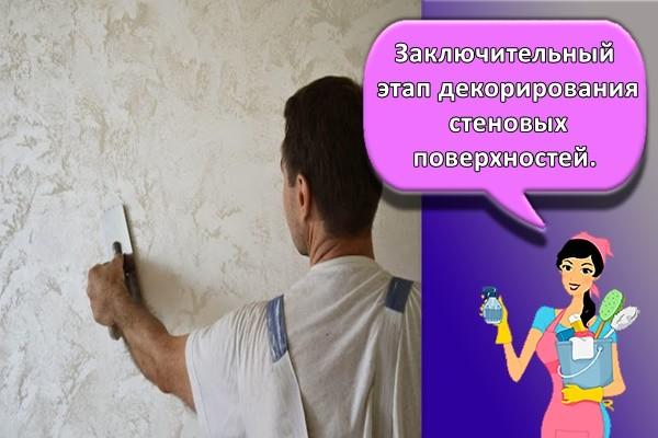 Заключительный этап декорирования стеновых поверхностей.