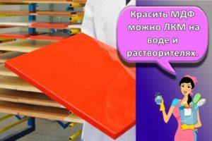 Технология покраски МДФ своими руками и разновидности составов, как выбрать
