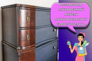 Как в домашних условиях покрасить лакированную мебель без снятия лака