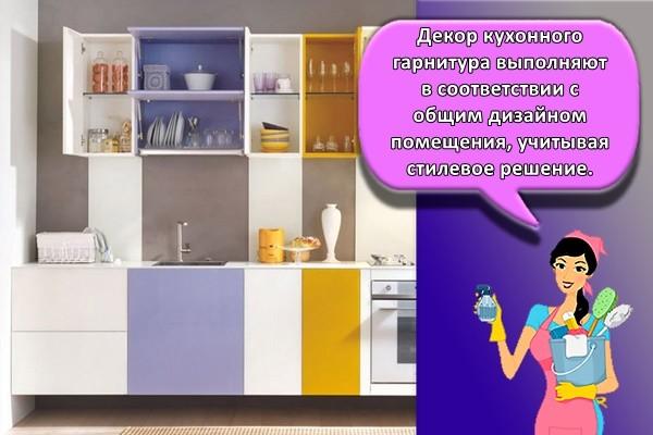 Декор кухонного гарнитура выполняют в соответствии с общим дизайном помещения, учитывая стилевое решение.