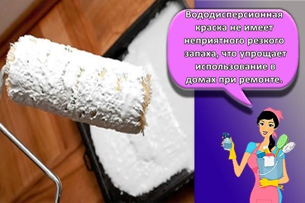 Вододисперсионная краска не имеет неприятного резкого запаха, что упрощает использование в домах при ремонте.