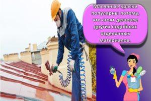 Топ-5 видов краски для крыши из металла и работы по ржавчине и как наносить