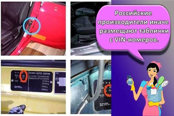Российские производители иначе размещают таблички с VIN-номеров.